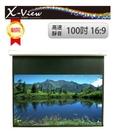 《名展影音》全新福利品 X-VIEW 高速靜音馬達劇院布幕100吋16:9 (AWB-1001690LX)