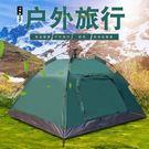 TP液壓式自動帳篷戶外3-4人 野外露營旅游登山自動速開帳篷 YL-TP187