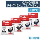 原廠墨水匣 CANON 2黑2彩 高容量 PG-745XL+CL-746XL /適用 CANON MG2470/MG2570/MG2970/MX497/IP2870