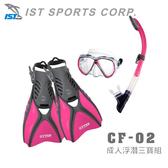 【速捷戶外】IST CF-02 浮潛套裝 成人浮潛三寶組 (桃紅色) CF02 ,潛水.蛙鏡,浮潛 潛水