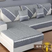 沙發墊四季通用坐墊子靠背巾北歐簡約沙發套萬能套罩【雲木雜貨】