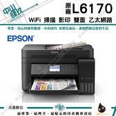 EPSON L6170 雙網三合一高速 連續供墨複合機【可加購墨水登入送保固】