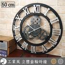 LOFT復古工業風加大款齒輪造型時鐘 金銀色羅馬數字立體簍空刻度靜音掛鐘 商店牆面-米鹿家居
