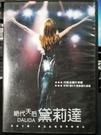挖寶二手片-Z16-026-正版DVD-...