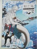【書寶二手書T3/言情小說_ICV】鯨之海02_YY的劣跡