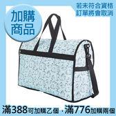 《滿388加購》MOOMIN超好裝旅行袋【康是美】