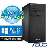 【南紡購物中心】ASUS 華碩 Q370 八核商用電腦 i7-9700/8G/256G SSD+2TB/WIN10專業版/三年保固