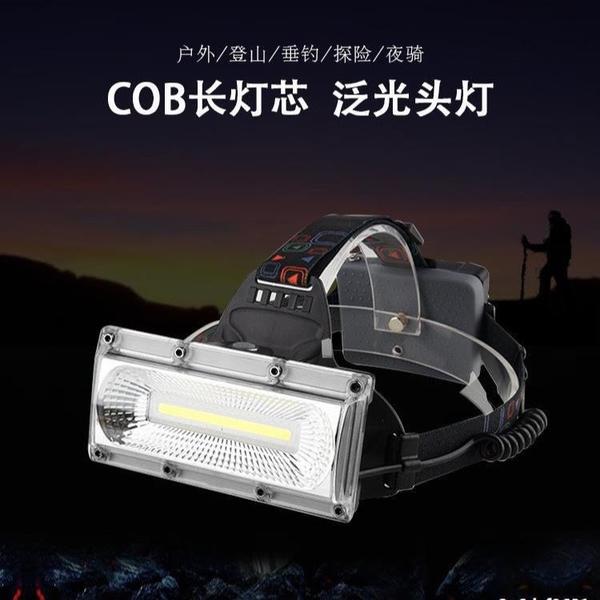 手電筒 戶外照明頭燈工作搶修燈COB泛光頭燈充電式礦燈頭戴手電筒