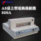 【Sysform 西德風】 320A A3 桌上型 電動 裁紙機 電動壓紙/切紙/裁切/安全