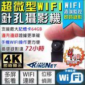 【台灣安防】監視器 微型針孔攝影機 手機APP遠端 WIFI即時監看 4K畫質 支援64GB 影音同步