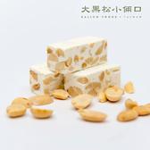 【即期商品促銷0407到期/大黑松小倆口】 奶油原味320g(嚴選北港11號花生採鮮烘焙)