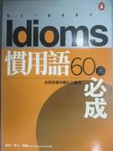 【書寶二手書T2/語言學習_IQC】慣用語60天必成_彼得.華辛.瓊斯, Peter Watcyn-Jones