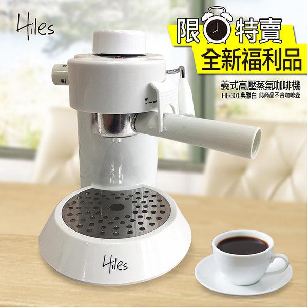 【福利品】Hiles義式高壓蒸氣咖啡機(HE-301)典雅白限量款(不含咖啡壺)