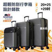 MILAN米蘭系列 American Traveler  設計師款超輕防刮行李箱(鐵灰色)(三件組) 旅行箱