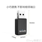 WIFI接收器U9臺式機無線網卡wifi接收器筆記本電腦網絡usb無限 特惠上市
