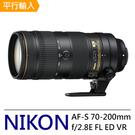 Nikon AF-S 70-200mm f2.8E FL ED VR (平輸)