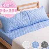 暖暖咻咻【3M防潑水】枕頭專用保潔枕墊-2入//多款可選