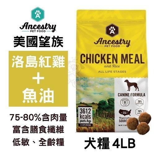 《48HR快速出貨》*KING*Ancestry 美國望族 天然犬糧(低敏系列) 洛島紅雞+魚油 4LB/包