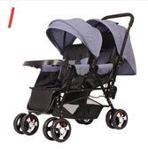 特價正品雙胞胎嬰兒推車/前後坐嬰兒車輕便寶寶雙人二胎手推車可躺