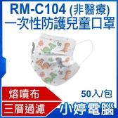 【3期零利率】現貨 RM-C104 一次性防護兒童口罩 50入/包 3層過濾 熔噴布 高效隔離汙染 (非醫療)