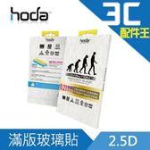 【出清】HODA HUAWEI P10 Plus 進化版 2.5D 滿版 邊緣強化玻璃保護貼 0.21mm