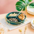 水果盤 北歐陶瓷分格果盤干果盒水果盤創意輕奢分格盤子網紅點心盤零食盤 618購物節