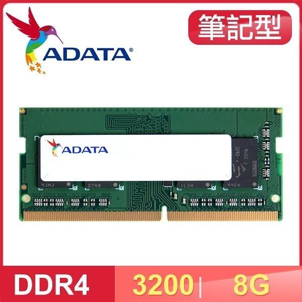 【南紡購物中心】ADATA 威剛 DDR4-3200 8G 筆記型記憶體(1024*16)
