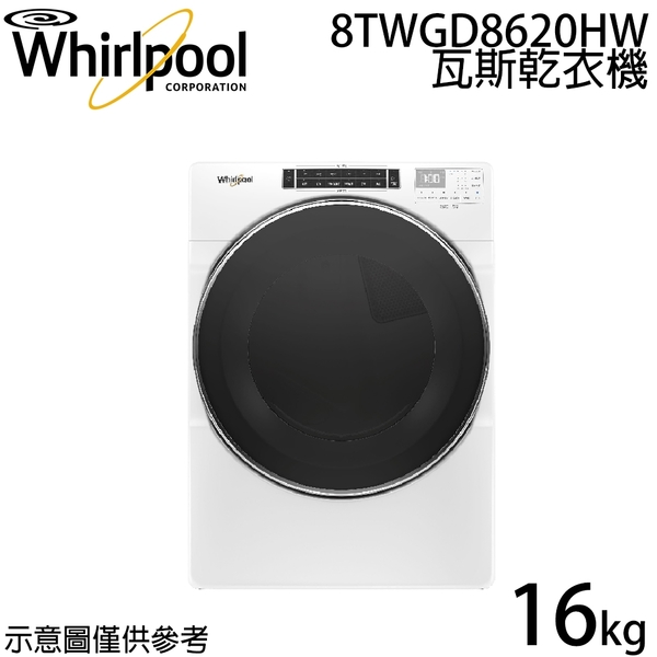 【whirlpool惠而浦】16公斤快烘瓦斯型滾筒乾衣機 8TWGD8620HW