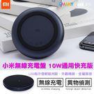促銷 Mi小米無線充電 原廠公司貨 10W通用快充版 充電盤 充電板 充電器 QI無線充電 QI 快充 無線快充