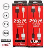 『Type C 2米充電線』HTC U Ultra U-1u 雙面充 傳輸線 充電線 快速充電 線長200公分