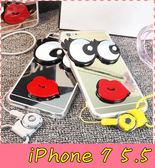 【萌萌噠】iPhone 7 Plus (5.5吋) 韓風 大眼紅唇鏡面保護殼 全包矽膠鏡面軟殼 手機殼 手機套 附掛繩