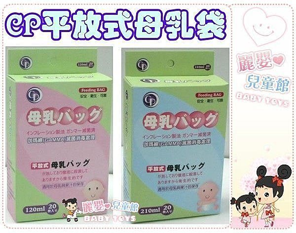 站立式母乳儲存袋250ml-20枚入
