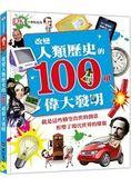 改變人類歷史的100項偉大發明