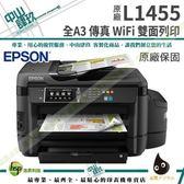 【買一送五】EPSON L1455 網路高速A3+專業連續供墨複合機 原廠保固