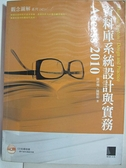 【書寶二手書T7/電腦_DHV】資料庫系統設計與實務-Access 2010_陳祥輝、陳臆如