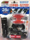 【LED手電筒自行車組CY-H0556】300236自行車燈 車頭燈 單車 車燈夾 手電筒【八八八】e網購