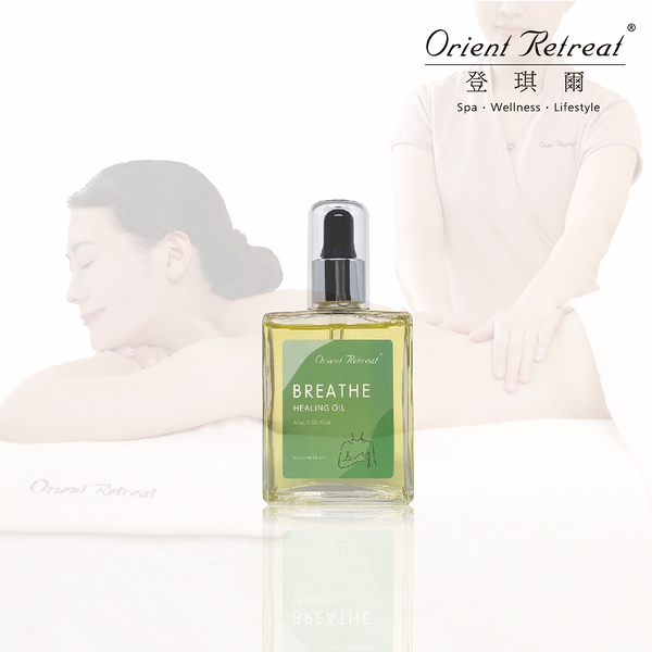 【Orient Retreat登琪爾】胸部調理油Breathe Healing Oil for chest use(60ml)