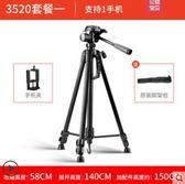 攝影架單反相機三腳架攝影攝像便攜微單三角架手機自拍直播支架JD 榮耀3C