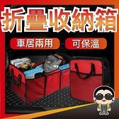 歐文購物 輕巧方便 台灣現貨 折疊保溫收納箱 牛津布儲物袋 後備折疊置物箱 多功能收納箱 車載