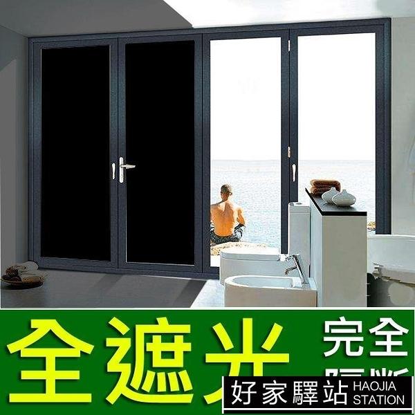 家用隔熱膜玻璃貼膜窗戶防曬遮陽不透明窗紙太陽膜擋光黑色遮光紙