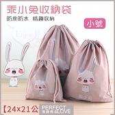 情趣商品 收納袋 乖小兔收納收藏袋-小號/24*21公分
