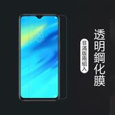 兩片裝OPPORealme3ProX非滿版鋼化膜透明手機膜玻璃貼防爆高清螢幕保護貼保護膜