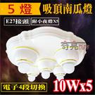 【奇亮科技】含稅 5燈吸頂燈 附小夜燈+10W LED燈泡5顆 E27南瓜燈 吸頂燈具 F4-63941-10