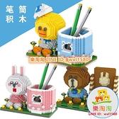 DIY拼裝積木 樂高微型小顆粒拼裝積木益智兒童玩具女筆筒拼圖擺件禮物 樂淘淘