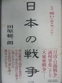 【書寶二手書T6/歷史_IDE】日本戰爭_Soichiro Tahara