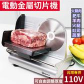 現貨 電動切肉機電動羊肉卷切片機家用刨肥牛片火鍋切肉片吐司水果小型 110V LX