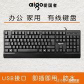 USB有線鍵盤台式機電腦辦公家用游戲鍵盤筆記本外接通用igo 溫暖享家