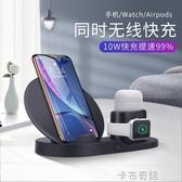 蘋果無線充電器 iwatch手錶充電器iPhone三合一無線充QI三星s8  雙十二全館免運
