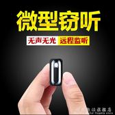 錄音筆微型迷你竊聽風云專業高清遠距降噪超小聽音器 WD科炫數位旗艦店