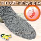 123ok【IAA020】保暖長毛鞋墊_Warming必備_暖心發售!